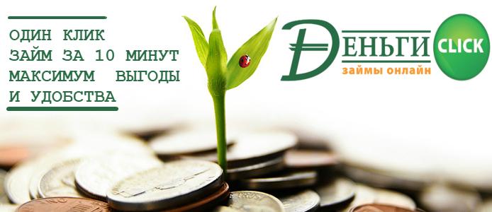 Деньги Клик - займ в Казахстане