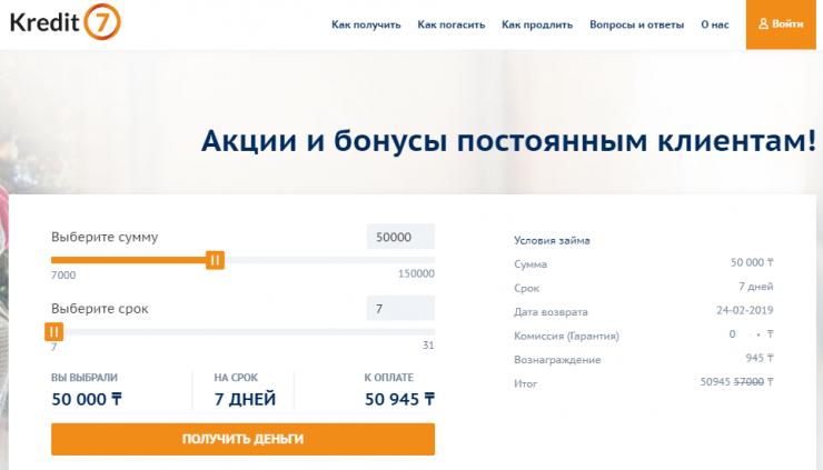 Займ в МФО Кредит 7