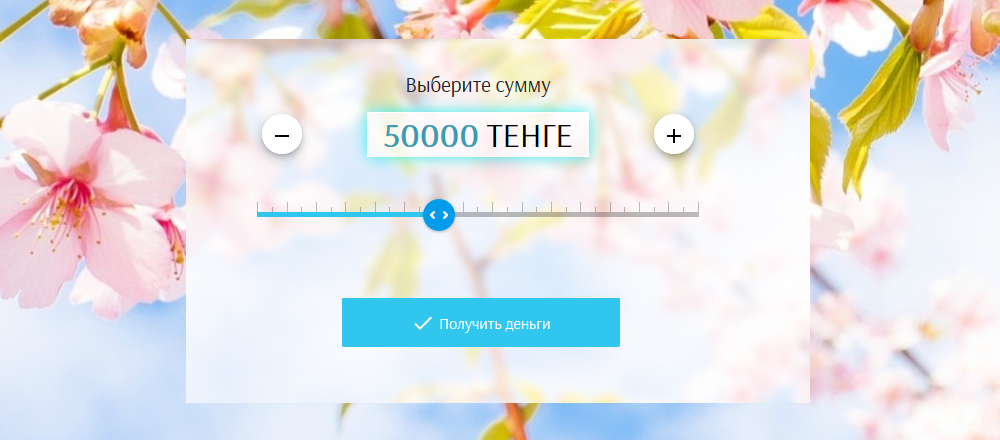 Гофингоу: отзывы клиентов в Казахстане