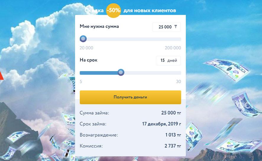 Займ в ГоуМани в Казахстане