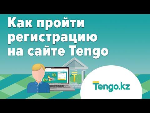 Тенго.кз: вход в личный кабинет