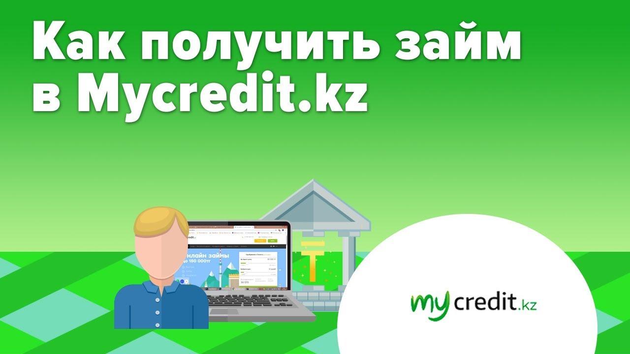 Займ онлайн в Mycredit.kz