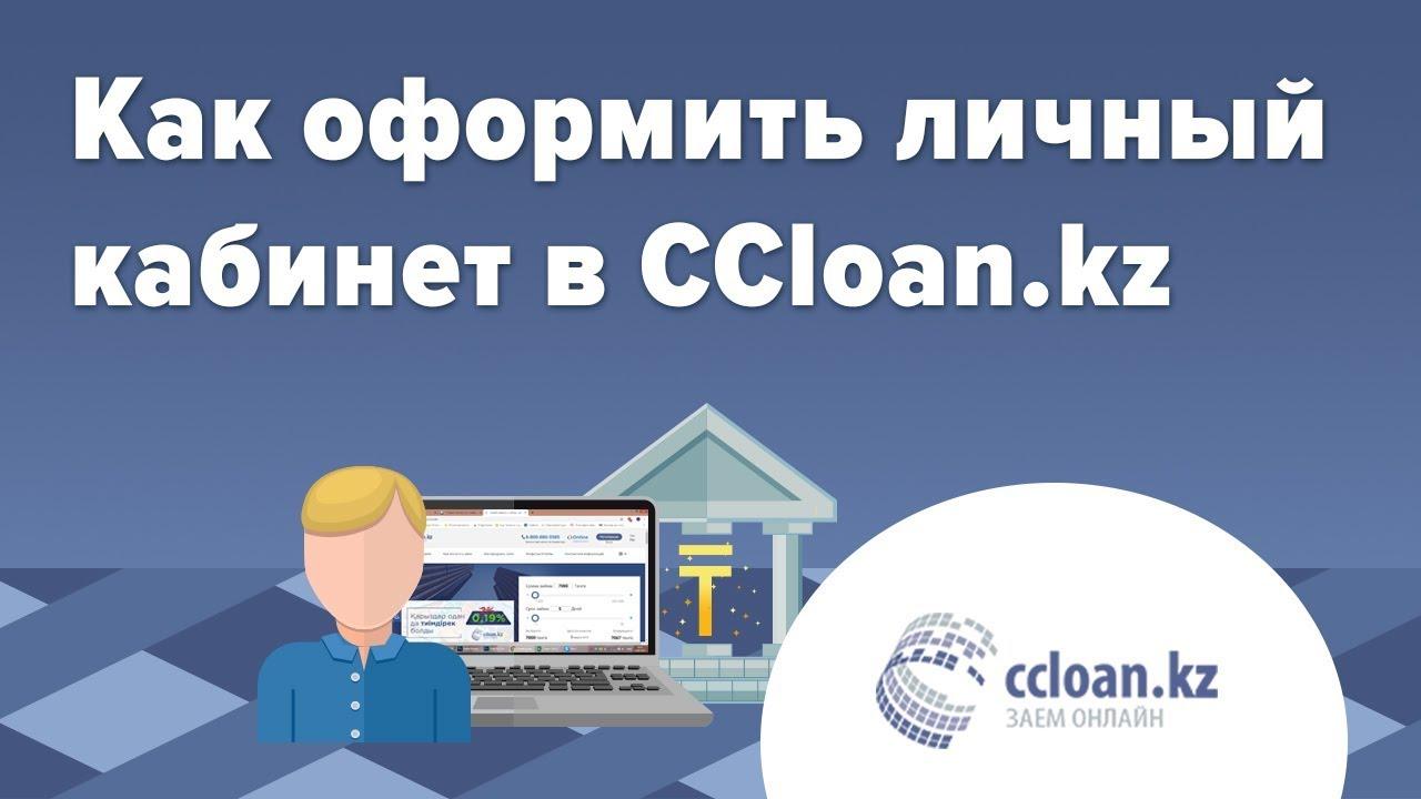 Займ в ССлоан онлайн на карту