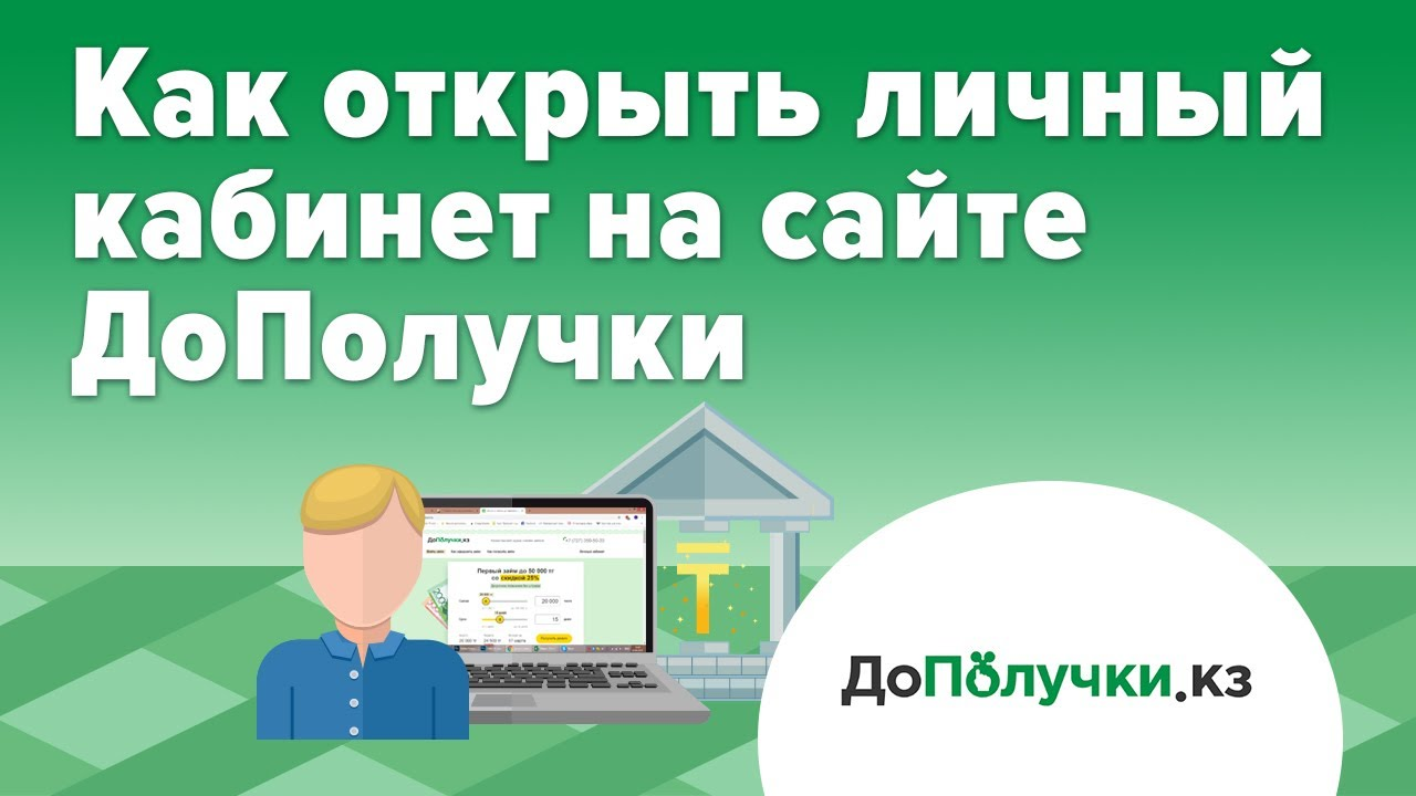 Оформить кредит в Dopo.kz