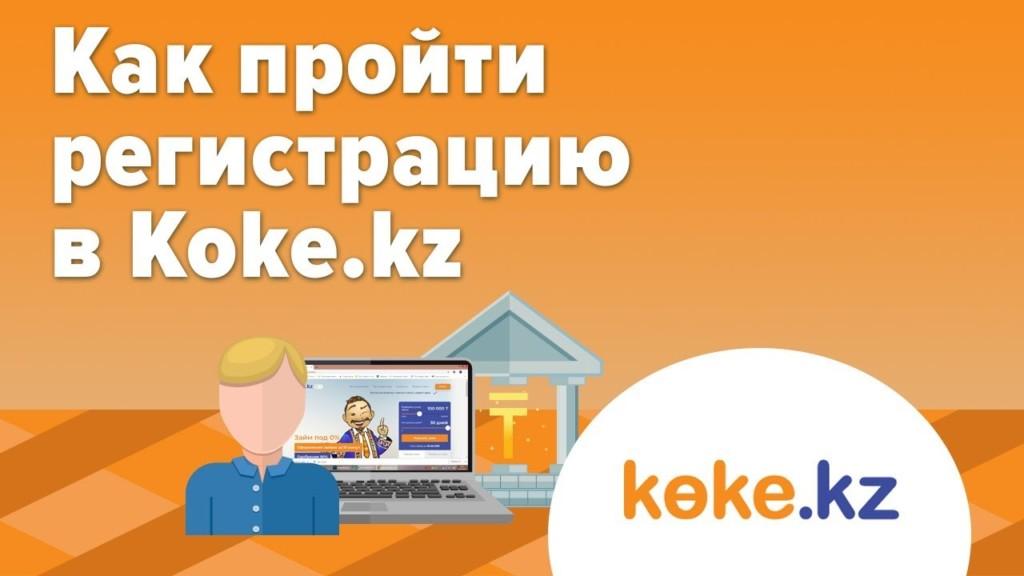 Кредит в МФО Коке онлайн