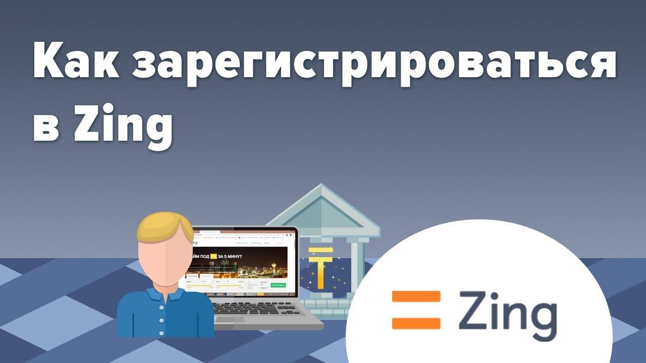 Zing - вход в личный кабинет