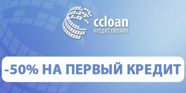МФО Ccloan в Казахстане