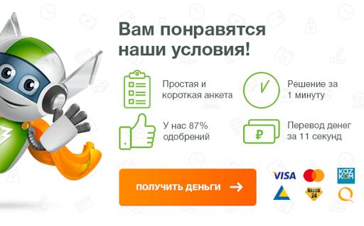 Кредит онлайн в Займер