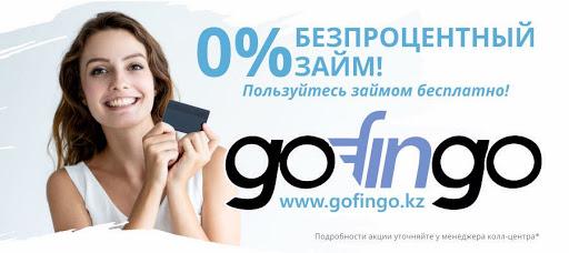 Кредит онлайн в Gofingo