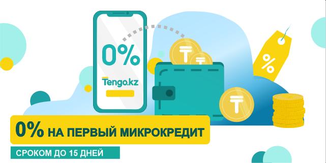 Кредит в Tengo.kz