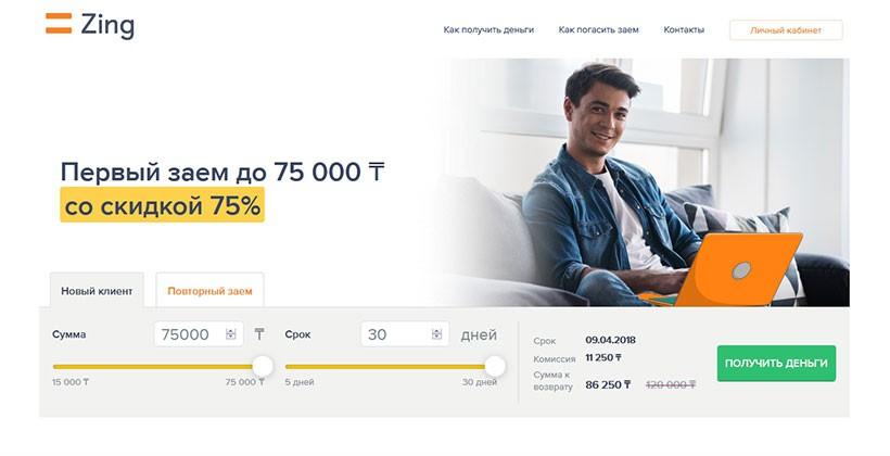 Кредит онлайн в Zing