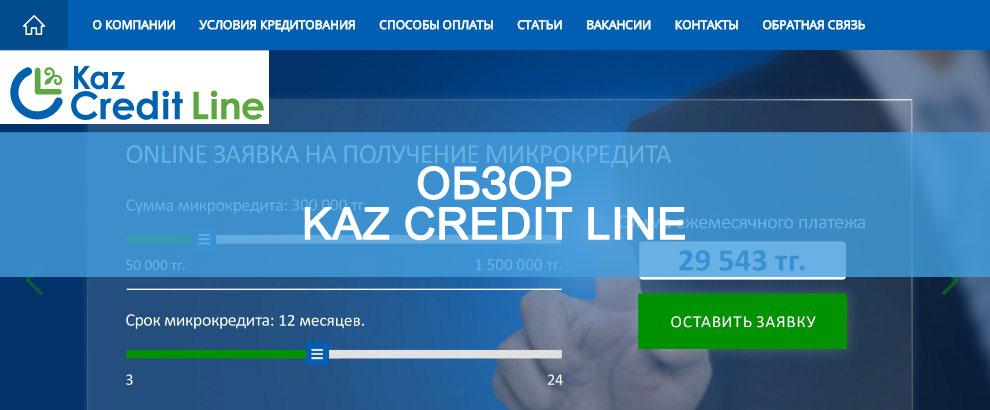 Kaz Credit Line: отзывы клиентов